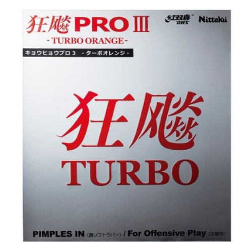 HURRICANE PRO3 TURBO ORANGE