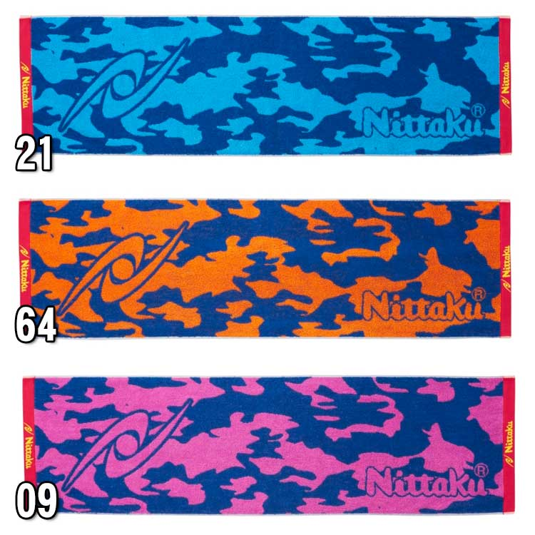 CAMOUFLAGE SPORTS TOWEL