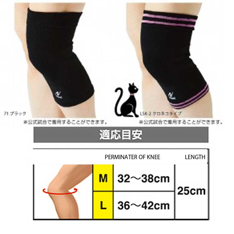 LINE SUPPORTER FOR UNISEX KNEE SUPPORTER