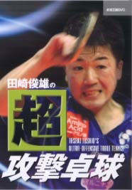 TASAKI TOSHIO'S SUPER OFFENSIVE TABLE TENNIS